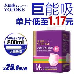 Yongfukangchengrenlala pants adult diapers in elderly elderly diaper men and women nursing pads m-co