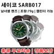 ◆ Hong Kong Direct free ◆ Seiko SARB017 / Seiko SARB017 / Men's watches / wrist Shige / Men's Watch / Automatic Watch / Seiko Watches / Metal Watch / Business Watch