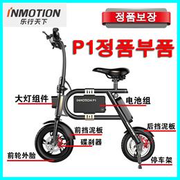 Inmotion P1 인모션 P1 부속품 / 정품부품  /
