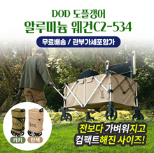 ★DOD Wagon New!★ DOD Doppleganger Outdoor Carrier Wagon C2-534-TN Aluminum Carrier Wagon
