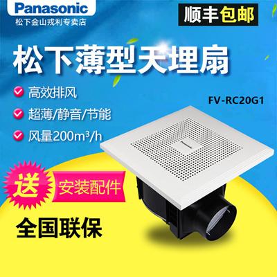 Panasonic/mute Panasonic super slim bathroom ceiling exhaust ventilation fan buried FV-RC20G1