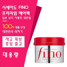 資生堂SHISEIDO FINO高效滲透護髮膜沖洗型 單罐