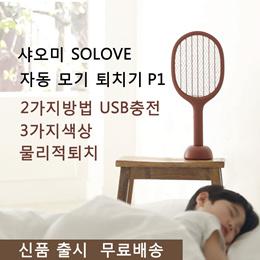 solove素乐电蚊拍充电式家用多功能LED灯强力打苍蝇拍诱灭蚊子灯