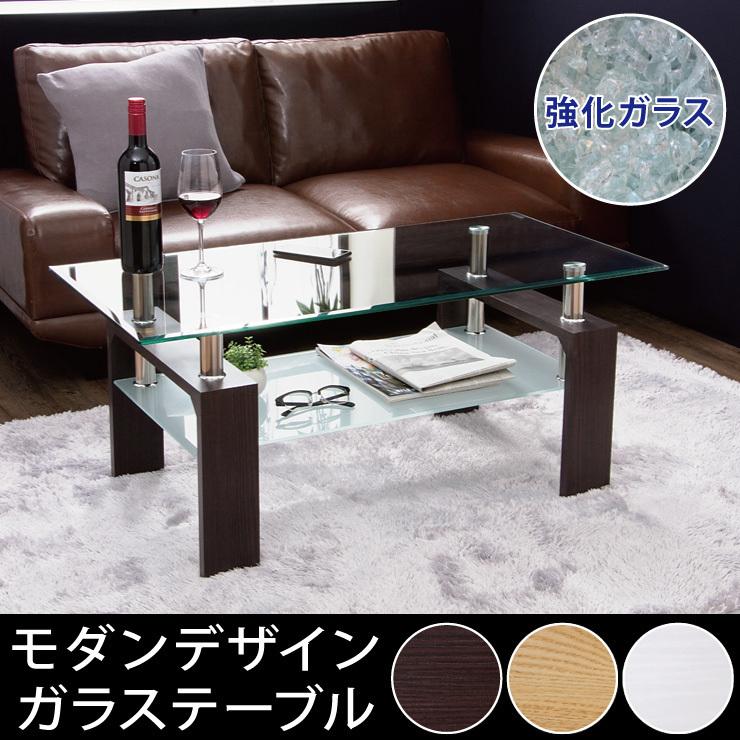 センターテーブル ガラスセンターテーブル ローテーブル ガラス リビングテーブル ガラステーブル モダン コーヒーテーブル(代引不可)【送料無料】