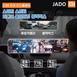 샤오미 JADO 차량용 스트림 미디어 룸미러형 블랙박스 1080P /12인치 터치 디스플레이 /듀얼 렌즈
