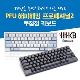PFU 해피해킹 프로페셔널2 키보드 / 무료배송 / Happy hacking / 무접점 키보드 / Professional / Keyboard / 허지웅 / 무