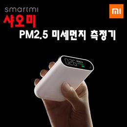 샤오미 스마트미 충전식 미세먼지측정기 / 스마트미 미세먼지측정기 / 휴대용 950mAh 배터리