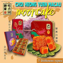 【咀香園饼家】Choi Heong Yuen Bakery Macau Mooncake  [7 Different Mooncakes Avail] ★Early Bird Offer★