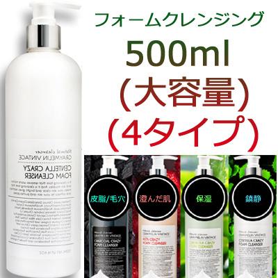 [Free shipping cost] [Korean cosmetics] 500 ml large volume form cleansing  / all 4 types (sebum / pore) / (clear skin) / (moisturizing) / (sedative) /