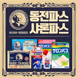 ★일본파스모음전★ 로이히츠보코 동전파스 / 샤론파스 / 부위별로 골라사고 송료는 1번만 지불!