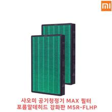 Xiaomi Air Purifier Mie Max Filter Collection Standard Filter Enhanced Filter