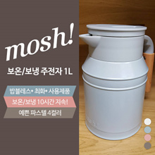 Table Port Mosh Tank / moshtank DMTK1.0 / Lovely cold thermos