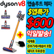 ★ coupon price $ 600 ★ [dyson] US Dyson V8 Absolute HEPA wireless cleaner / new goods / all expenses included / pig nose present / cash back benefit