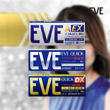 Japan EVE EVE 3 collection EX / QUICK / QUICK DX