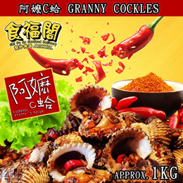 [食福閣 SHIFUGE] 阿嬷C蛤 Granny Cockles Approx 1 kg [Serves Best with Beer]