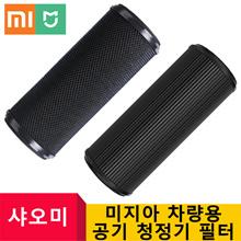 Xiaomi Mijia Car Air Purifier Filter Element