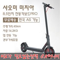 Xiaomi Mijia Electric Scooter Pro Black