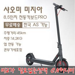 小米米家电动滑板车Pro 黑色