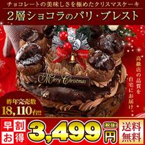 ★2799円で買える!500円クーポン使用価格!クーポン使えます!クリスマスケーキ 2017 送料無料 チョコレートケーキ 禁断のクリスマスケーキプレミアム チョコパリブレスト5号サイズ プレゼント