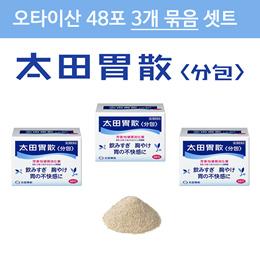 일본 국민 위장약 오타이산 48포 3개묶음 셋트 / 속쓰림 더부룩함 과음 과식 위통 소화불량 식욕부진 메스꺼움 구토 트름