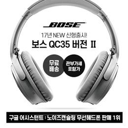 보스 QC35 버전Ⅱ 노이즈캔슬링 무선헤드폰 [노이즈캔슬링의 신세계] / 구글 어시스턴트 탑재 버전!! / 익일발송/ 추가금 없음