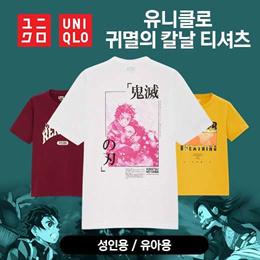 유니클로 일본 귀멸의 칼날 티셔츠 (유아/성인)