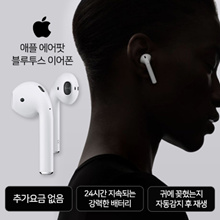 Apple Genuine AirPod Bluetooth earphone / excellent sound / 24 hours continuous battery / VAT included / free shipping