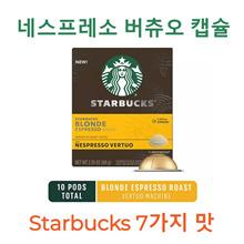 Starbucks Nespresso Vertuo Pods