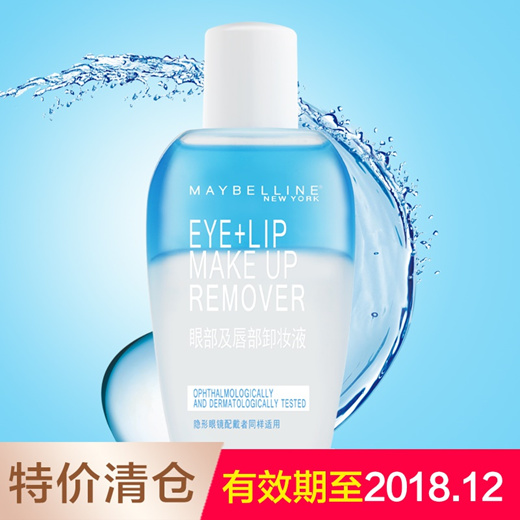 Qoo10 Maybelline Eye Makeup Remover 40ml Makeup Remover Oil Deep Clean And Cosmetics