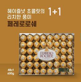 Ferrero Rocher 48 Pieces Chocolate Box (1+1) / Valentine Day White Day Gift