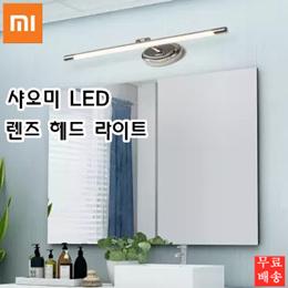 재고확보 샤오미 LED 렌즈 헤드 라이트 / 램프 미러 전면 방수 벽 캐비닛 / 광각출광 / 관부가세 포함가 / 무료배송