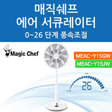 ★ Summer special price $ 79 ★ Magic Chef / Fan / Air circulator / MEAC-Y15GW / Y15JW / DC motor / 26 phase / 1 year free AS Quiet baby wind wireless remote control