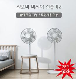 小米智米自然风风扇 遥控器版本无线风扇