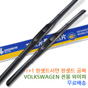 Free Shipping ★ ★ DREAMCAR Volkswagen only compatible Wiper WIPER / Volkswagen compatible only wiper / 1 + 1 pokpan Events / Republic of Korea ★ ★ Challenge applicable models: POLO / NEWPOLO / Lavida