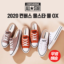 Converse All-Star Mule OX White / Beige / Terracotta 3 types 1
