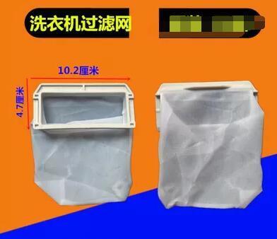 2set/ Panasonic washing machine filter bag NA-F6001S NA-F80X1C NA-F80GD NA-F90B2 net bag