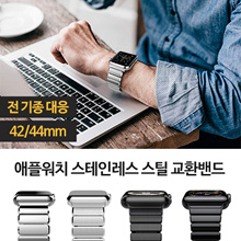 Apple watch 4 44mm exchange band / Apple watch 1,2,3,4 (42,44mm) correspondence / Stainless steel adapter / 4 color