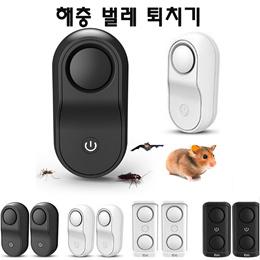 모기 바퀴벌레 개미 쥐 초음파 해충 벌레 퇴치기/1 선택 2개/무료배송