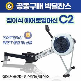 접이식 에어로잉머신 C2 전신운동 헬스 유산소(관세미포함) - $12쿠폰 추가할인
