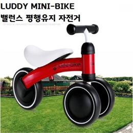LUDDY Mini-Bike 유아용 밸런스 자전거 평행능력