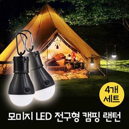 모미지 LED 전구형 캠핑 랜턴 4개 세트