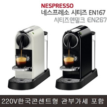 ★ Coupon Price $ 115 ★ DeLonghi Nespresso Coffee Machine EN167 / EN267 / Cities / Cities amp Milk / Delonghi Nespresso / With Tasting Capsules / Free Shipping