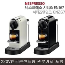 드롱기 네스프레소 커피머신 EN167 / EN267 / 시티즈 / 시티즈앤밀크 / Delonghi Nespresso / 시음캡슐포함 / 무료배송 / 관부가세포함
