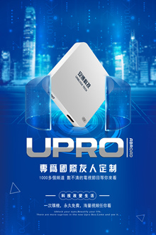 【Ubox pro】Unblock TV Box | Watching 800+ Live Channels | Latest Movies Dramas | Latest H6 CPU 16G