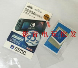 Nintendo Switch toughened glass membrane Nintendo switch NSNX game player protection film