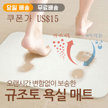 ★ Hot item !! ★ Hygienic diatomaceous earth bathroom mat / Diatomaceous earth mat / 2 size / Anti-slip antibacterial /