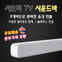 Millet TV audio