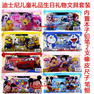 ★7 IN 1 Cute Cartoon Stationery Set ★Pencil Case★Princess★Cars ★Hello Kitty★ Mickey★ Goodie Bag