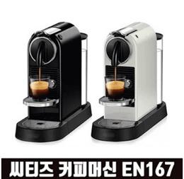 네스프레소 시티즈 EN167 커피머신 블랙 / 화이트