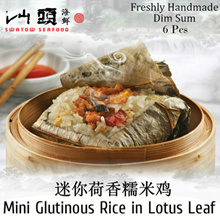 [Swatow Restaurant] 6 Pieces Mini Glutinous Rice in Lotus Leaf! 迷你荷香糯米鸡! Freshly Chilled Dim Sum